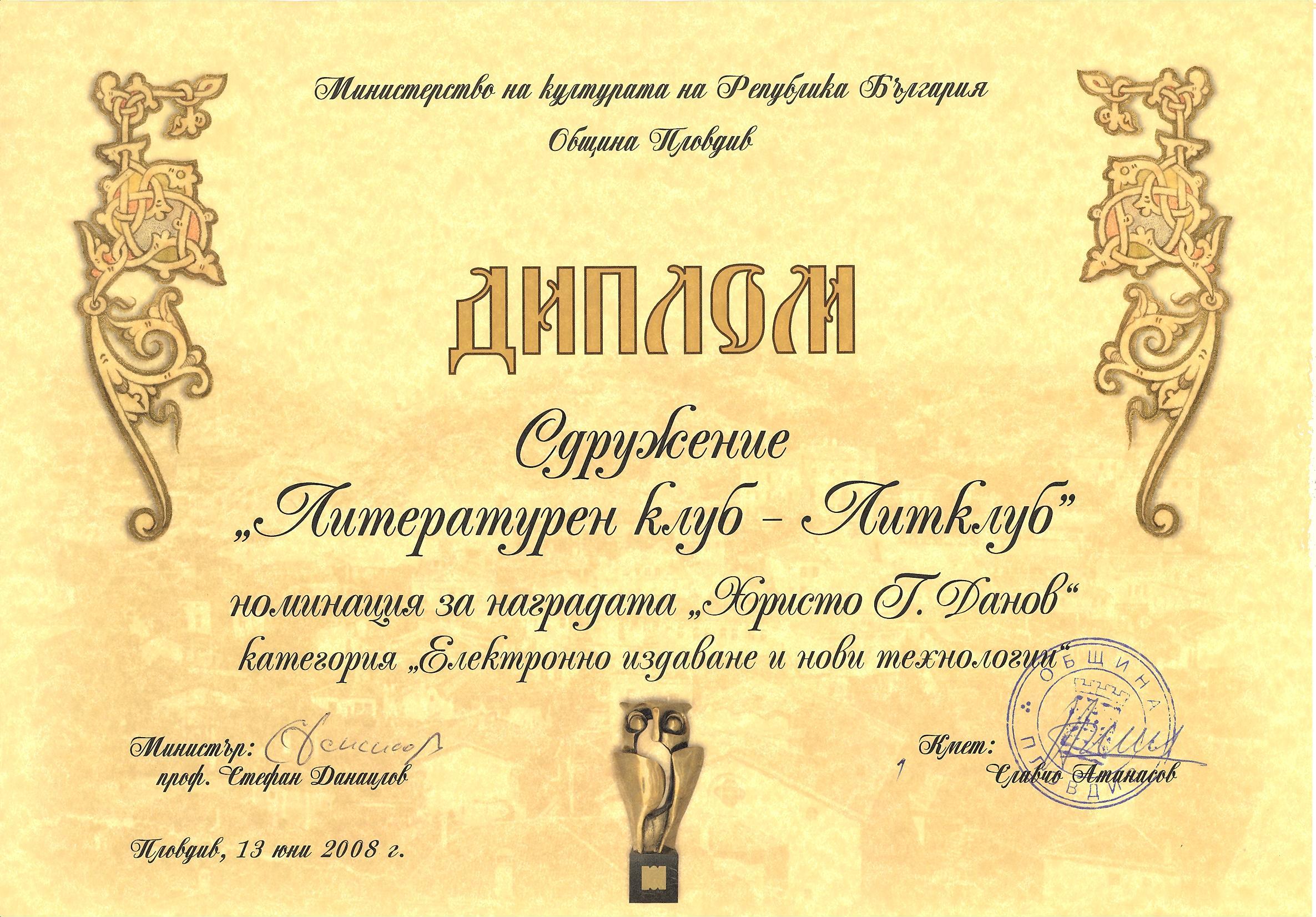 """Диплом """"Христо Г. Данов""""!"""