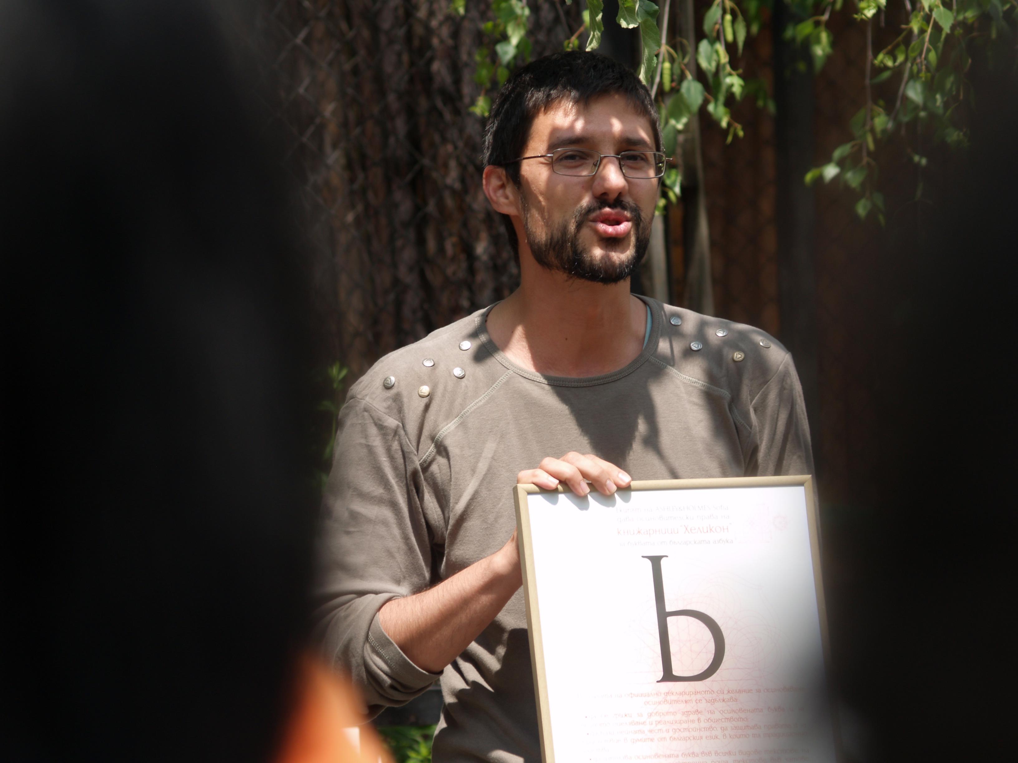 Йордан Ефтимов показва грамотата на осиновената от