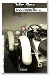 Корица на книгата, снимка: www.colibri.bg