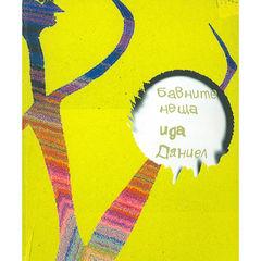 Ида Даниел, ``Бавните неща``, Изд. ``Жанет-45``, Художник на корицата: Яна Левиева