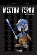 Антон Терзиев, ``Местни герои``, Изд. ``Ciela``