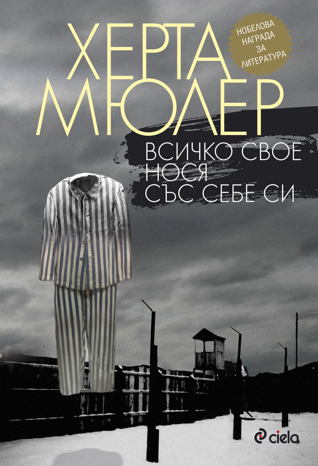 Корица на книгата, снимка: Ciela.bg