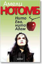 Корица на друга книга на Амели Нотомб, снимка: Colibri.bg