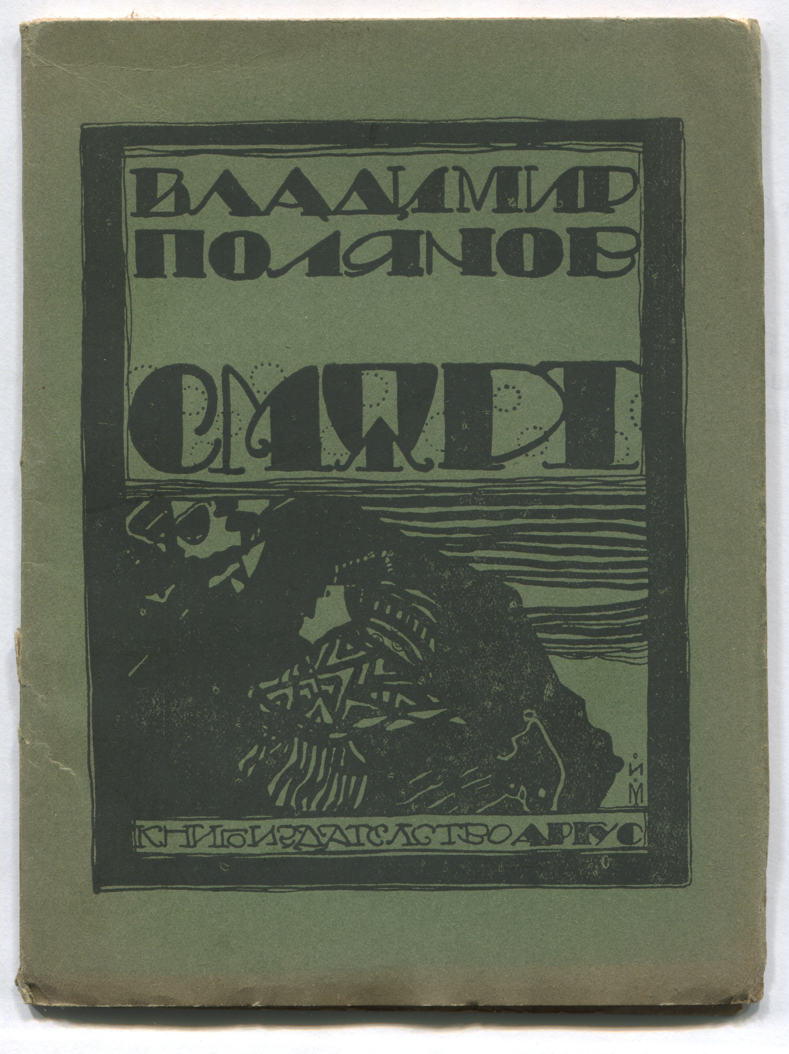 Художник на корицата: Иван Милев