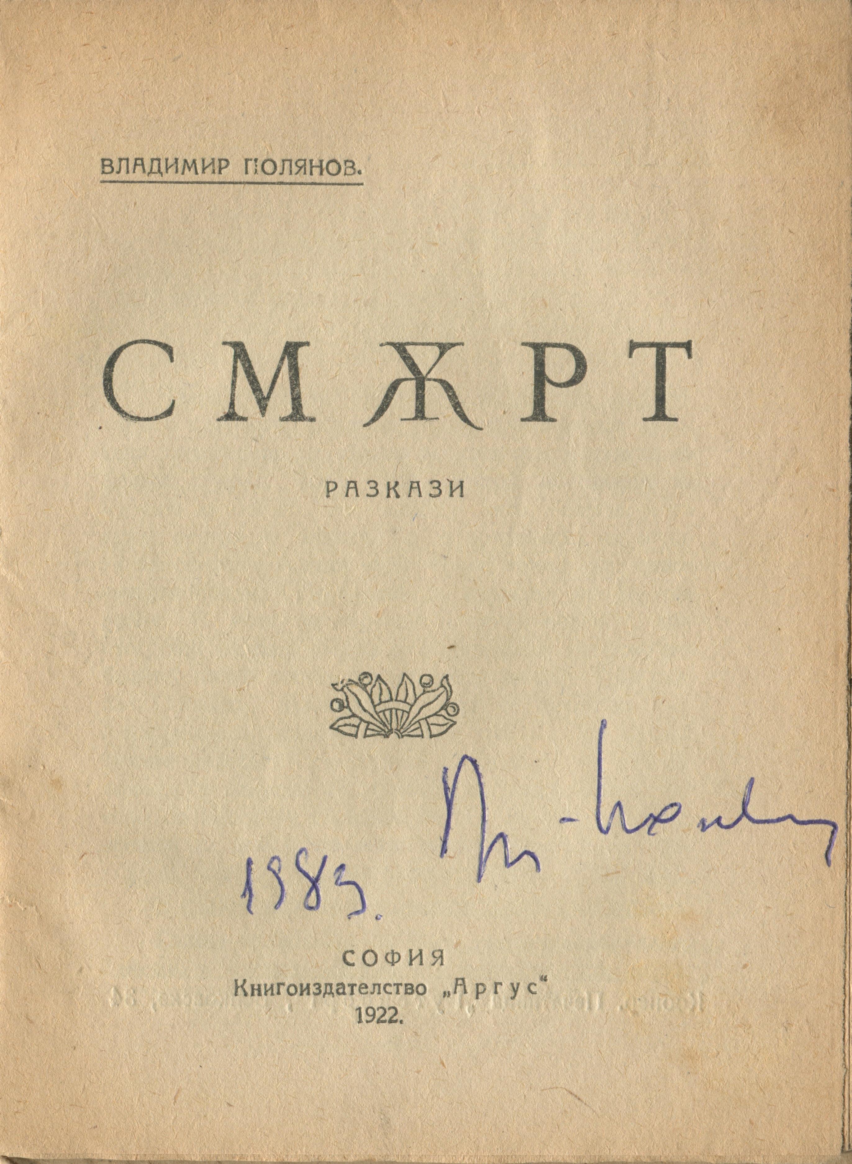 Автограф за Петър Величков. Полянов изписва само годината на срещата и казва, че няма да пише името, защото не е редно да го прави на толкова отдавна излязла книга