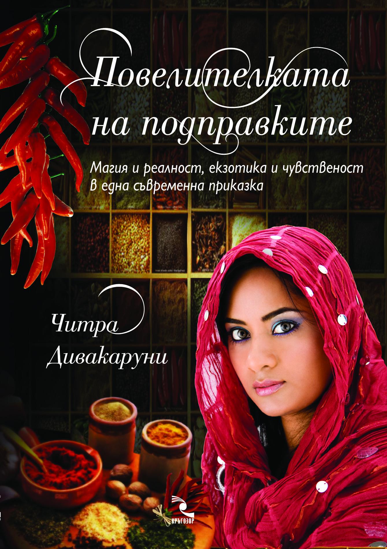 Корица на книгата, снимка: Krugozor.com