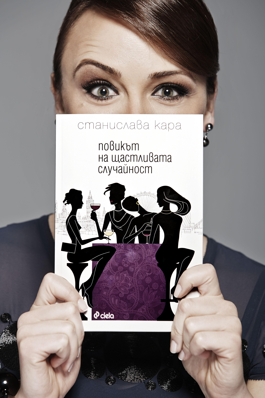 Авторката с книгата, снимка: Ciela.bg