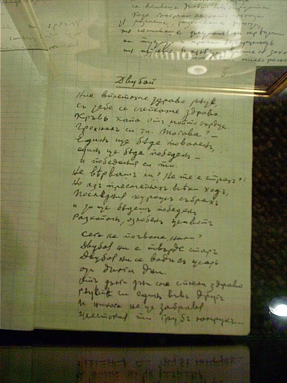 Ръкописът на стихотворението ``Двубой`` на Никола Вапцаров, изложен в музея на поета в Банско, Снимка: Камелия Спасова. Всички права запазени!