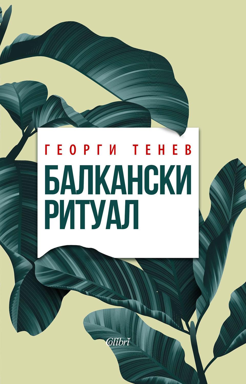 Корица на книгата, снимка: Colibri.bg