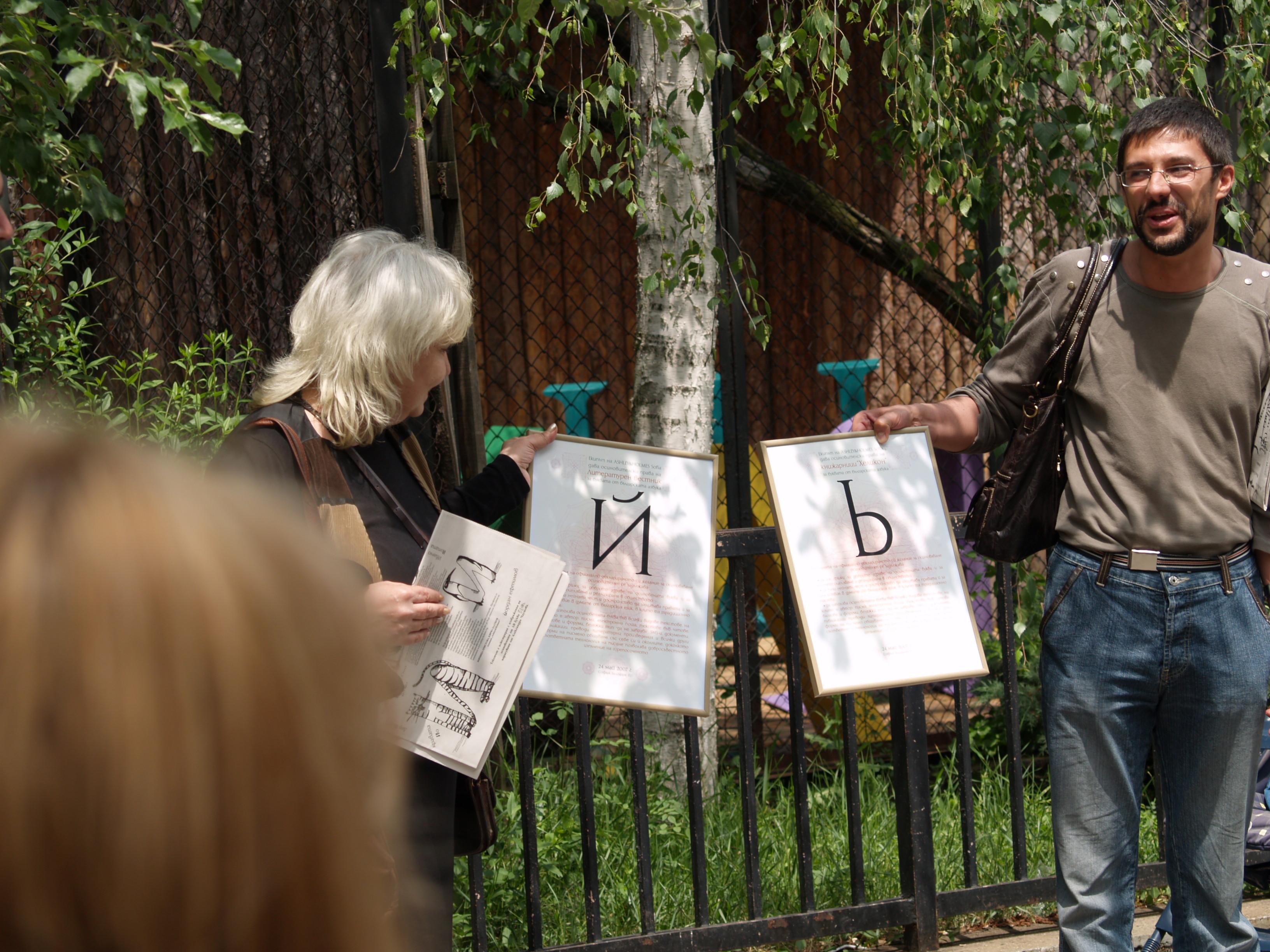 Малина Томова и Йордан Ефтимов с грамотите за осиновените букви