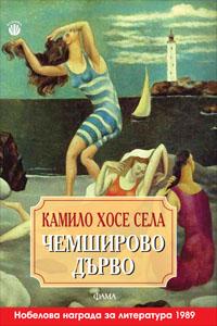 Корица на книгата, снимка: www.famapublishers.com