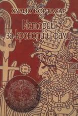 Корица на книгата, АГАТА-А