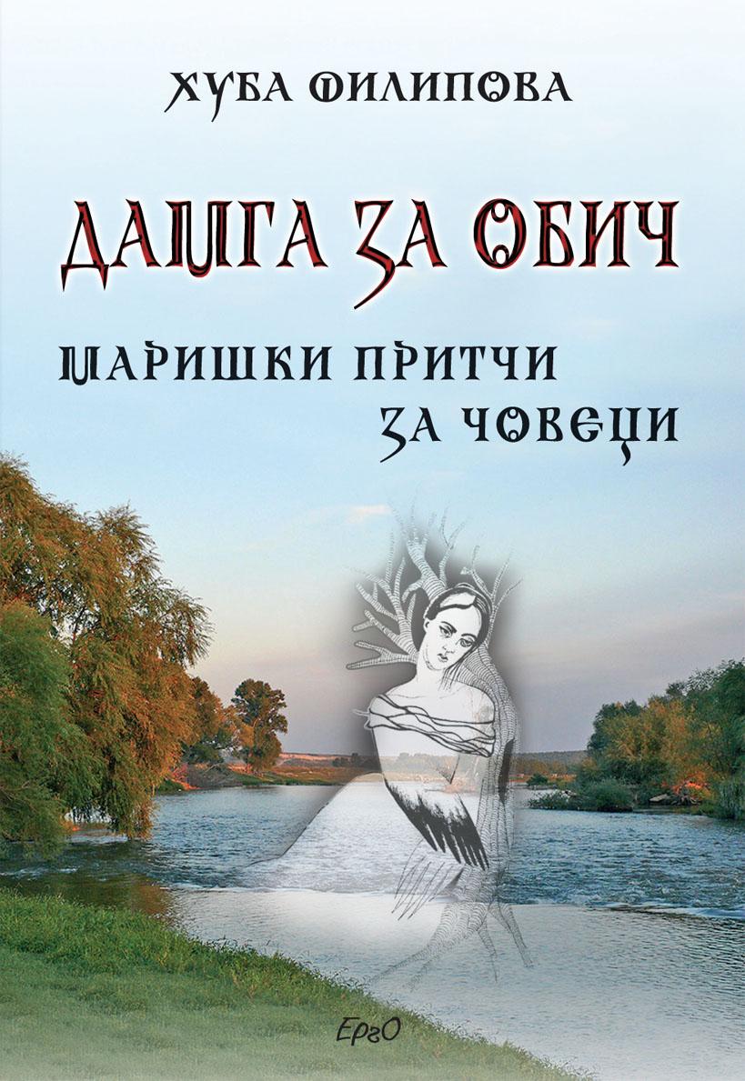 Корица на новата книга на Хуба Филипова