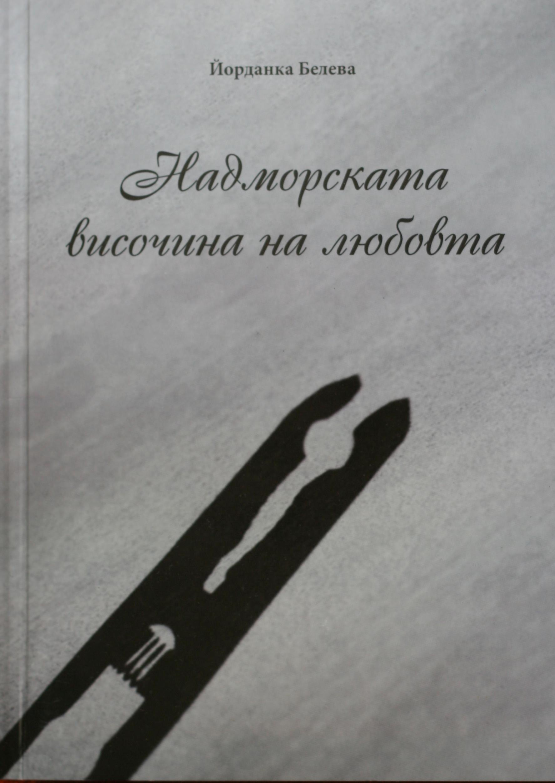 Корица на книгата, снимка: Владислав Христов