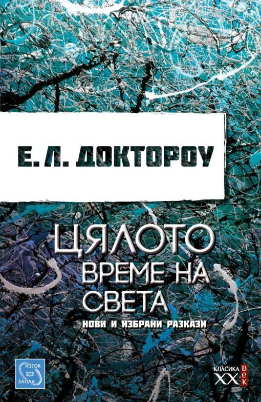 Корица на книгата, снимка: Издателство ``Изток-Запад``