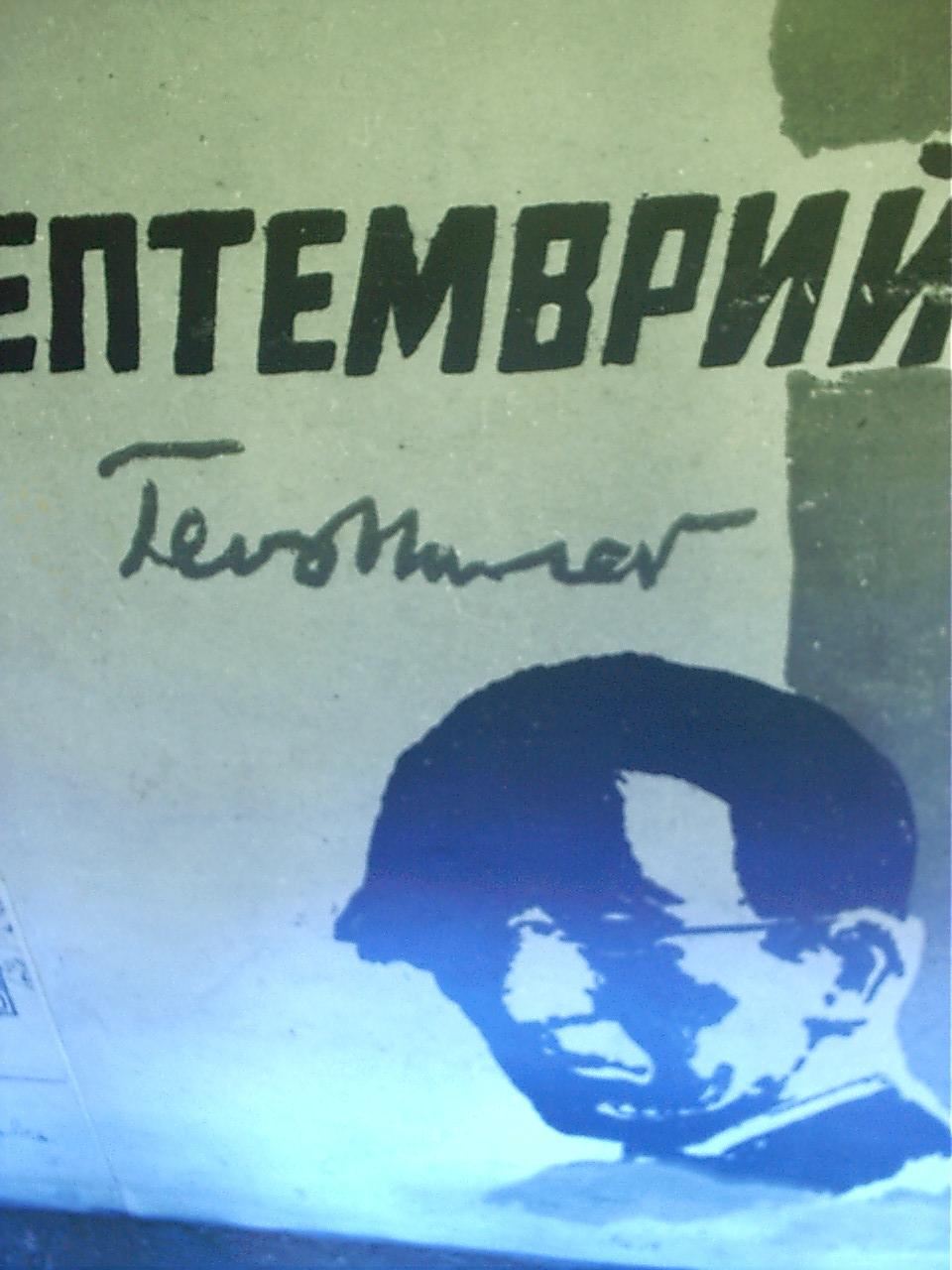 Корицата на първото издание на поемата ``Септември`` от Гео Милев, Снимка: Камелия Спасова. Всички права запазени!